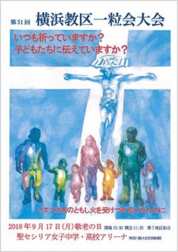 「第51回 横浜教区一粒会大会」のご案内